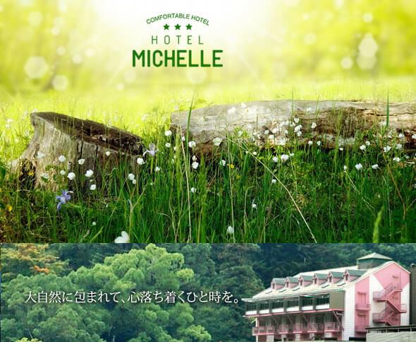 ミッシェルIII/可部
