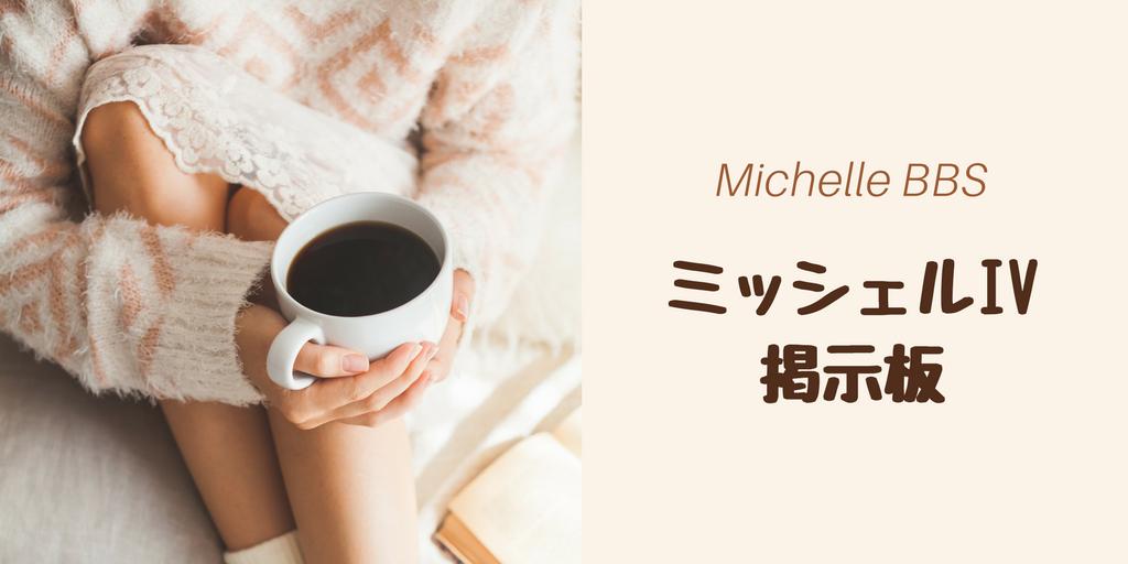 ミッシェルIV掲示板/MichelleIVBBS